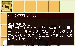 meisouki_1171_ChangeScrollPupu.PNG