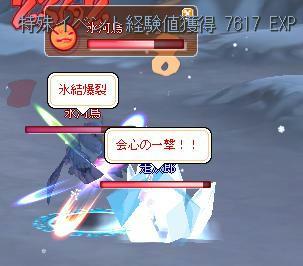 meisouki_1244_GlacierBird.JPG