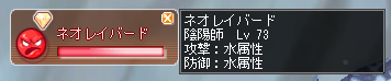 meisouki_1247_NeoRayBird03.PNG