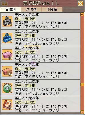 meisouki_1255_2001.12.22.JPG