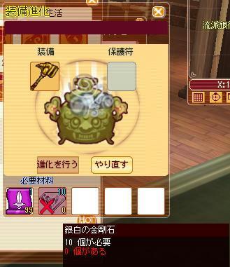 meisouki_1265_RankUP02.JPG