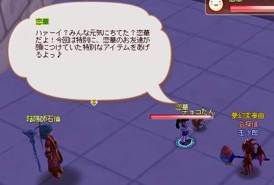 meisouki_1288_Gathering04.JPG