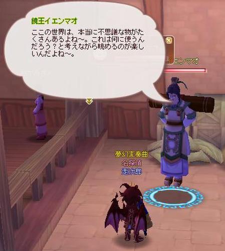 meisouki_1293_Gathering08.JPG