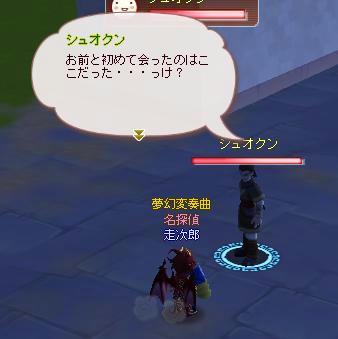 meisouki_1295_Gathering10.JPG