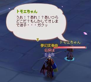 meisouki_1298_Gathering13.JPG