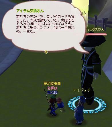 meisouki_1301_Leave02.JPG