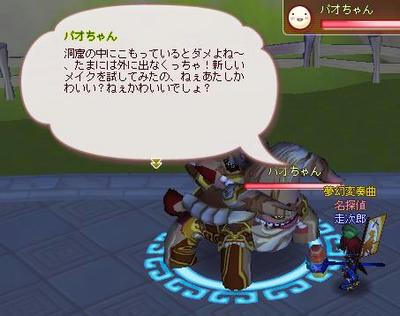 meisouki_1302_Gathering16.JPG