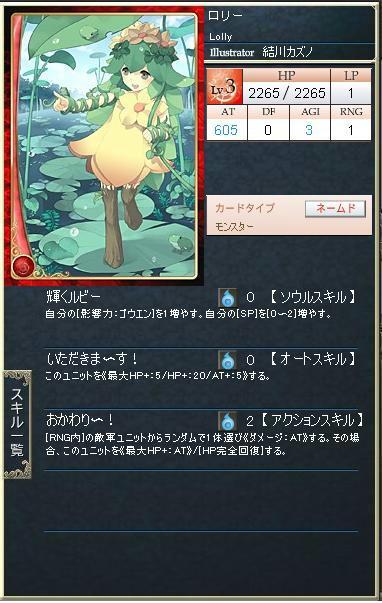 meisouki_1350_LollyG.JPG