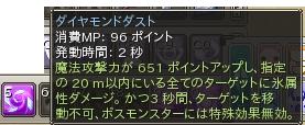 meisouki_1361_DiamondDust02.PNG