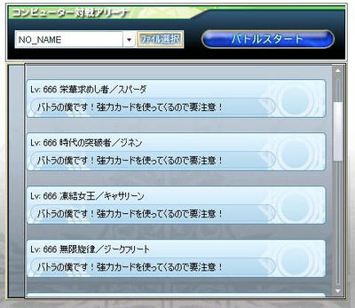 meisouki_1367_Battler2011.JPG