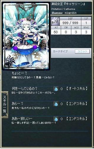 meisouki_1368_Catherine.JPG