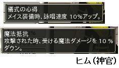 meisouki_1392_HimPriestSkil.JPG
