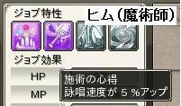 meisouki_1394_HimMagicianSkil.JPG