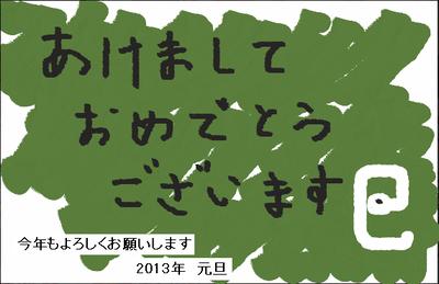meisouki_1417_20130101.PNG