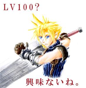 - LV100! 本当は? -