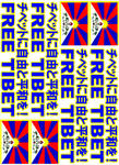 チベットに自由と平和を!