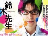 http://www.tv-tokyo.co.jp/suzukisensei/