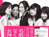 http://www.fujitv.co.jp/megami/