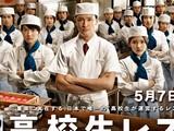 http://www.ntv.co.jp/kouresu/