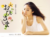http://www9.nhk.or.jp/ohisama/