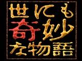 http://www.fujitv.co.jp/b_hp/kimyo/