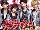 http://www.tbs.co.jp/Ikemen_Desune2011/