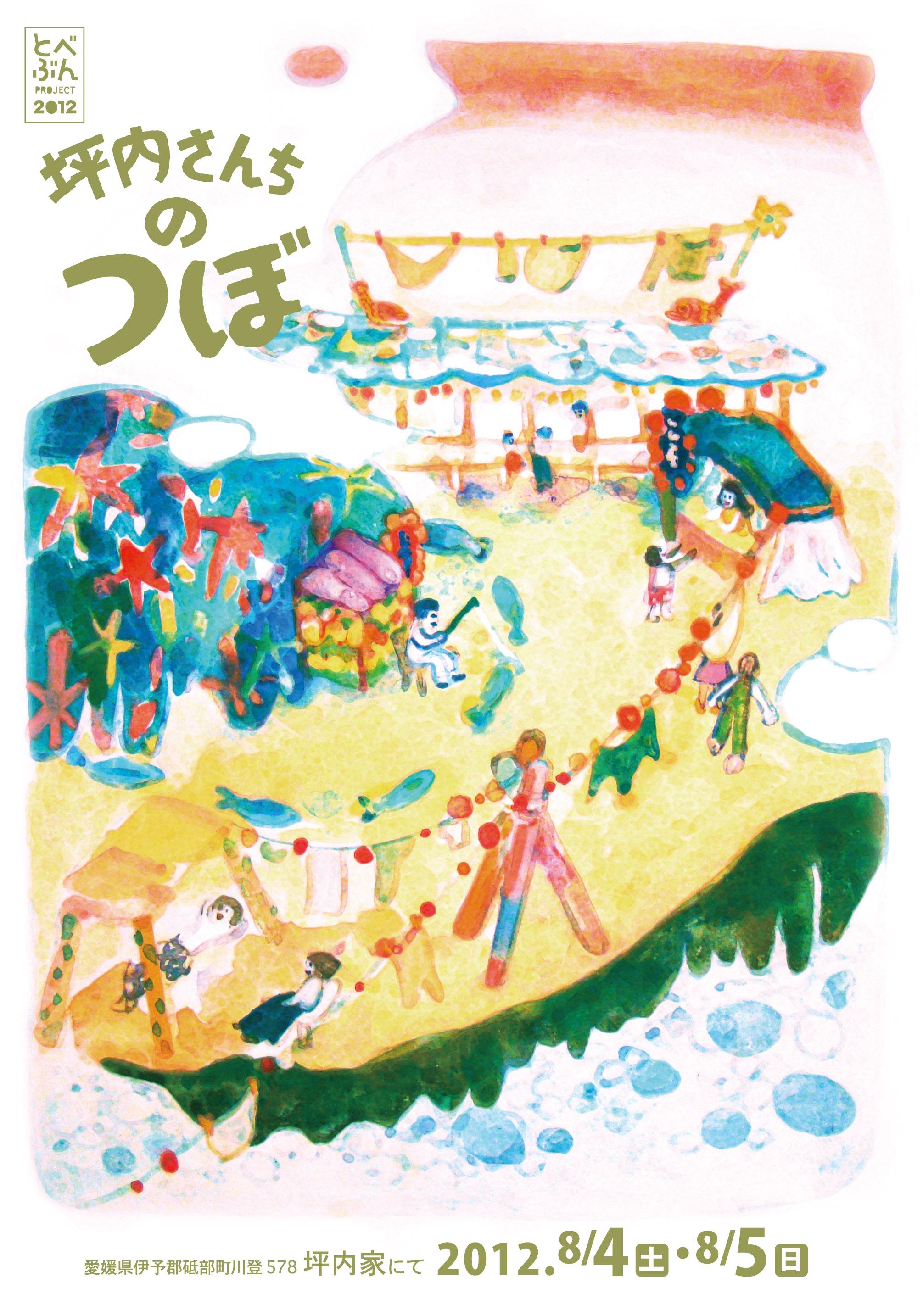 8/4,5 とべぶんプロジェクト2012『坪内さんちのつぼ』