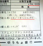 yuutyo.jpg