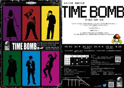 きのこの森 TIME BOMB フライヤー