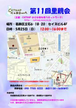 11thsatooyakai_2.jpg