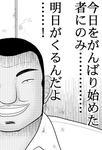 大槻班長からのお言葉