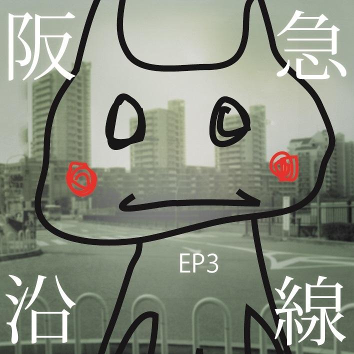 阪急沿線ep3
