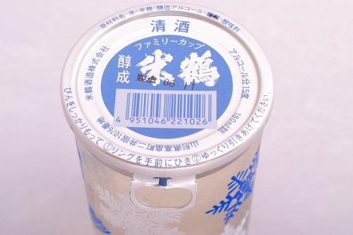 米鶴のワンカップ ファミリーカップ 「米鶴だごでぇ」