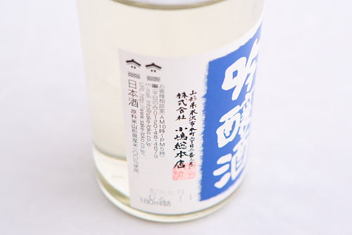 小嶋総本店のモットーは、晩酌で楽しめるお酒造りだそうです。なるほど!!