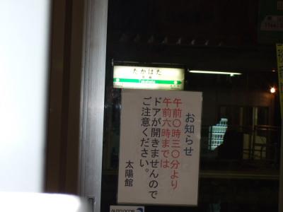 駅の隣です。