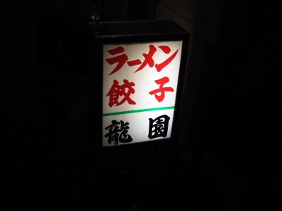 夜道に輝く集魚灯、いや、もとい。看板。