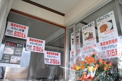 開店特別価格で安くなっております。