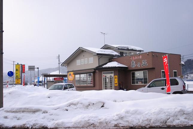 寒河江は雪が多い
