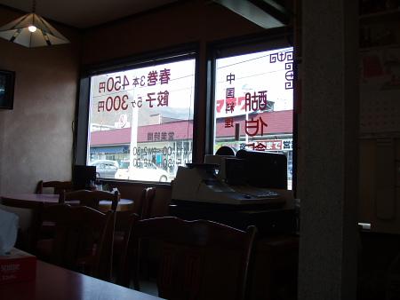 醐伯飯店の文字が好き