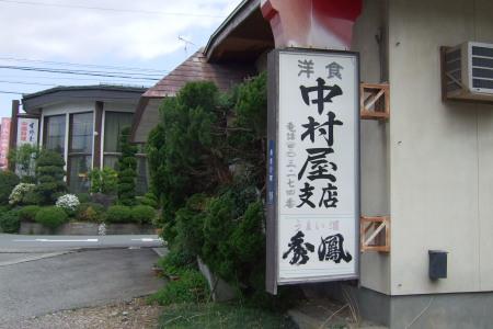 中村屋支店