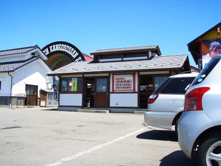 山形県物産会館。フルネームでないと検索出来ない。