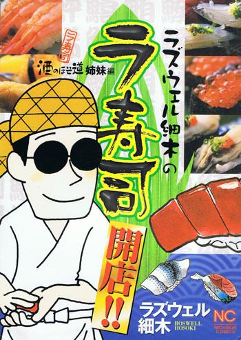 ラ寿司 開店!!