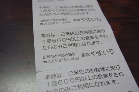 百円割引券