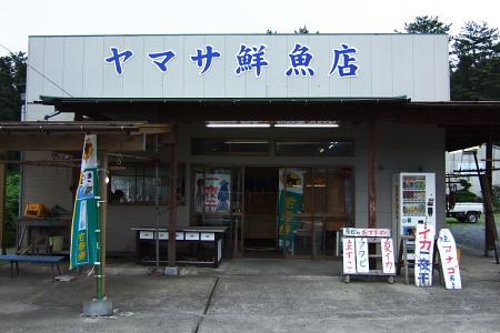 ヤマサ鮮魚店