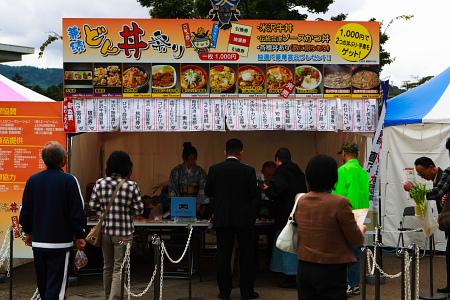 どん丼祭り
