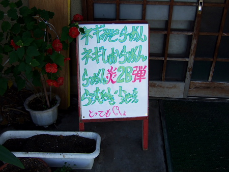 一忠食堂の看板。 ああ、ネギが安い季節ですものね。
