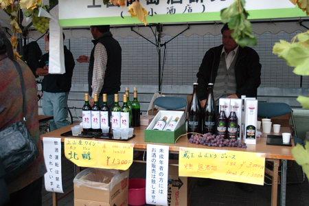 北醇 上山産ワイン