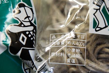 今田製麺所の生そば