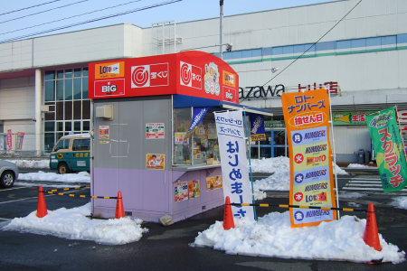 上山ヤマザワ ロト売り場