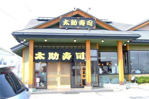 南陽市 太助寿司